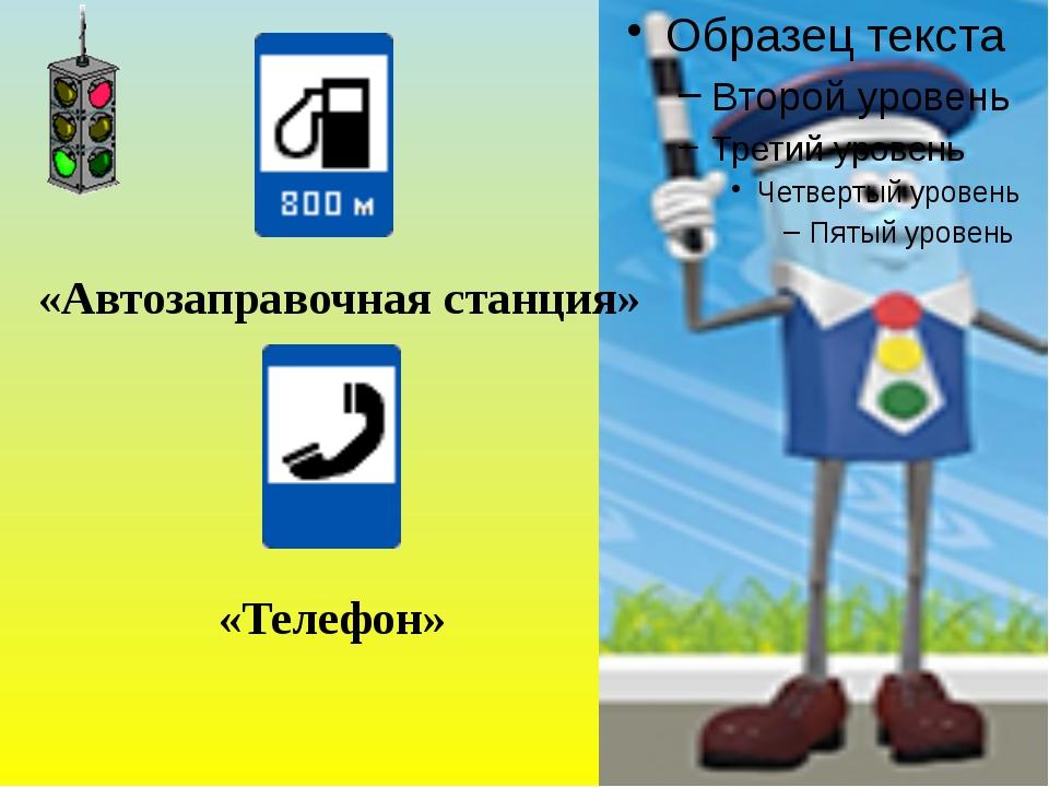 «Автозаправочная станция» «Телефон»