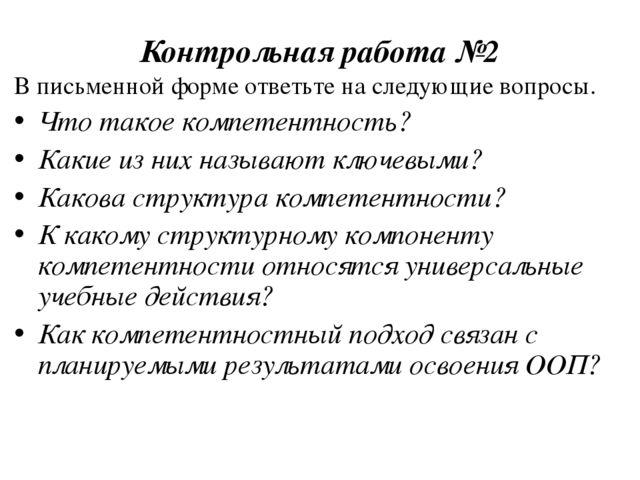 Контрольная работа №2 В письменной форме ответьте на следующие вопросы. Что т...