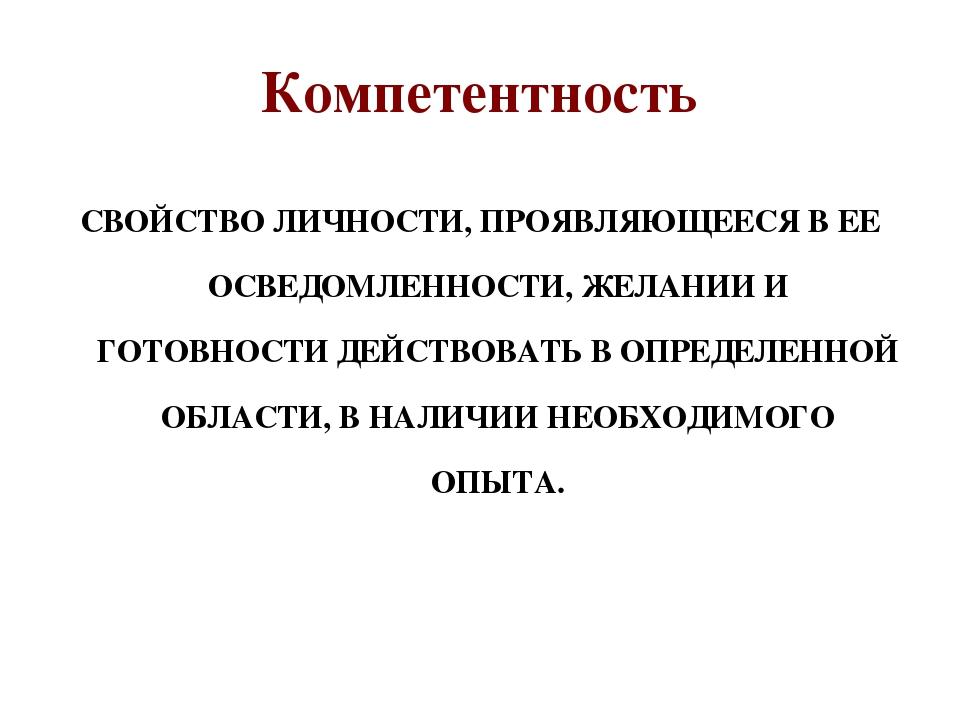 Компетентность СВОЙСТВО ЛИЧНОСТИ, ПРОЯВЛЯЮЩЕЕСЯ В ЕЕ ОСВЕДОМЛЕННОСТИ, ЖЕЛАНИИ...