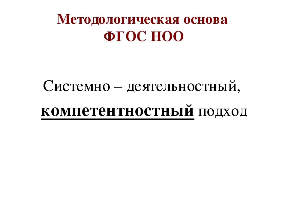 Методологическая основа ФГОС НОО Системно – деятельностный, компетентностный...