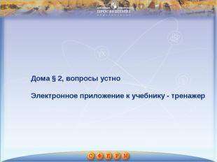 Дома § 2, вопросы устно Электронное приложение к учебнику - тренажер
