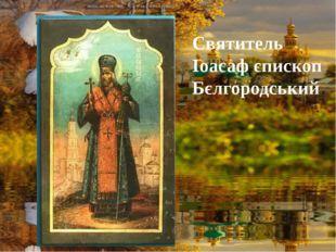 Святитель Іоасаф єпископ Бєлгородський