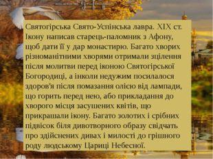 Святогірська Свято-Успінська лавра. ХІХ ст. Ікону написав старець-паломник з