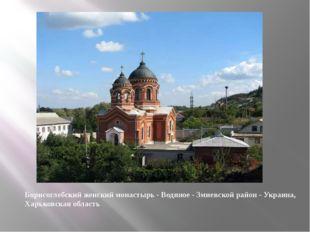 Борисоглебский женский монастырь - Водяное - Змиевской район - Украина, Харьк