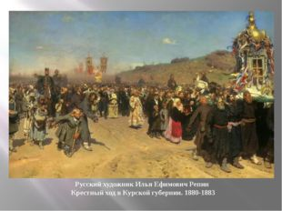 Русский художник Илья Ефимович Репин Крестный ход в Курской губернии. 1880-1883