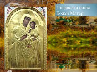 Піщанська ікона Божої Матері