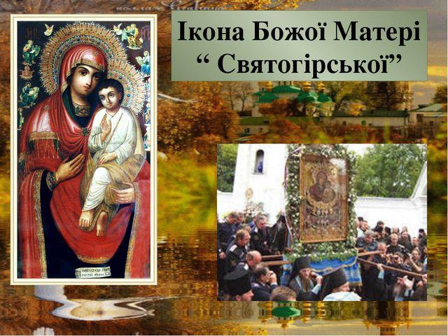 "Ікона Божої Матері "" Святогірської"""