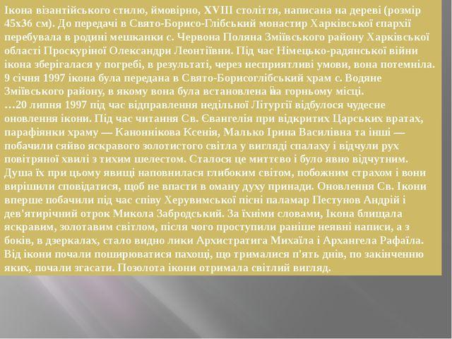 Ікона візантійського стилю, ймовірно, XVIII століття, написана на дереві (роз...