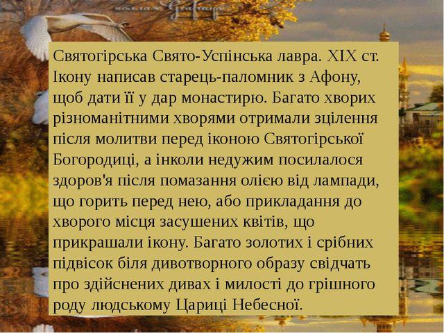 Святогірська Свято-Успінська лавра. ХІХ ст. Ікону написав старець-паломник з...