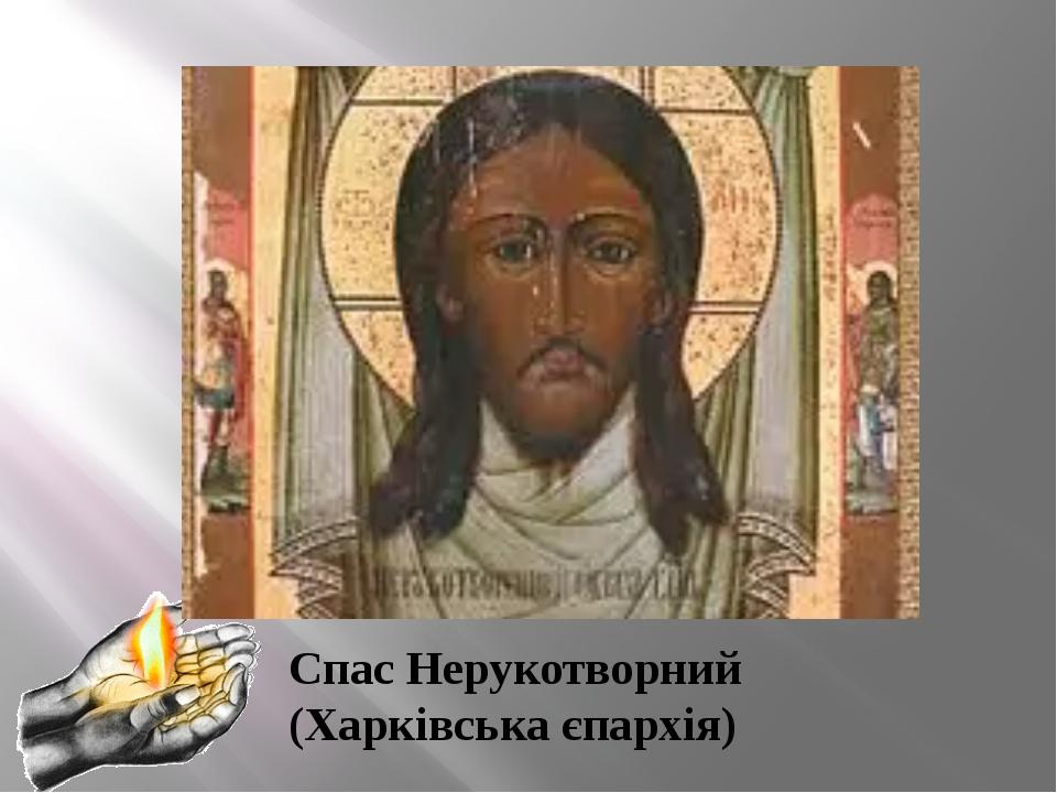 Спас Нерукотворний (Харківська єпархія)
