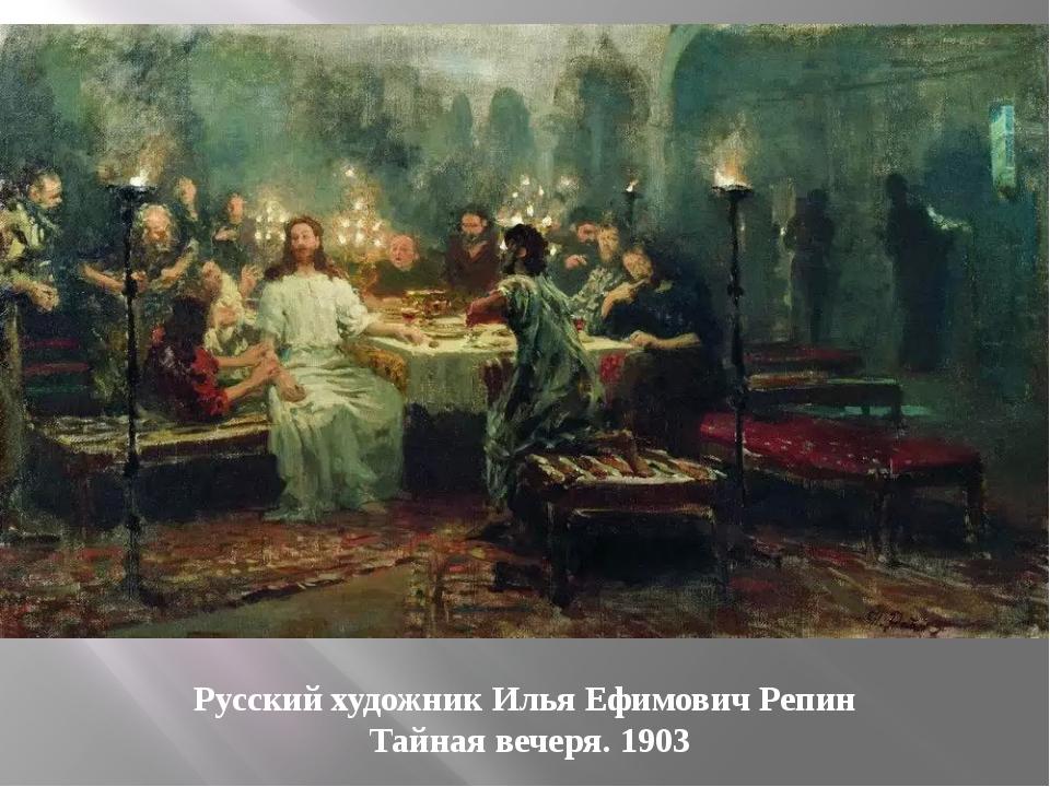 Русский художник Илья Ефимович Репин Тайная вечеря. 1903