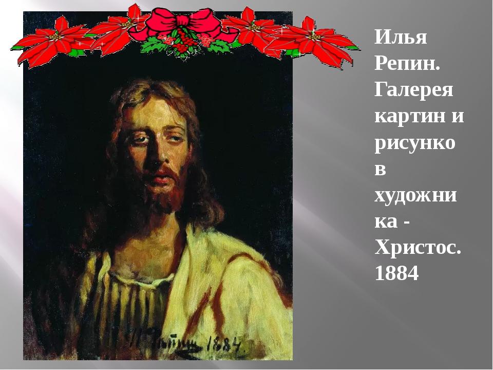 Илья Репин. Галерея картин и рисунков художника - Христос. 1884