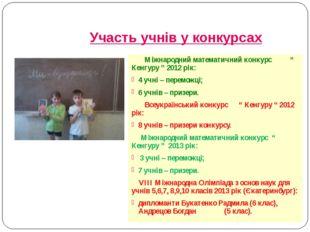 """Участь учнів у конкурсах Міжнародний математичний конкурс """" Кенгуру """" 2012 рі"""