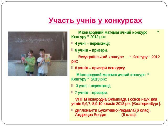 """Участь учнів у конкурсах Міжнародний математичний конкурс """" Кенгуру """" 2012 рі..."""