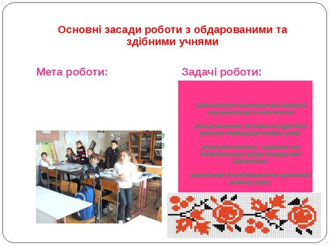 Основні засади роботи з обдарованими та здібними учнями Мета роботи: Задачі р...