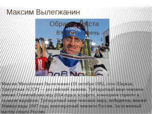 Максим Вылегжанин Максим Михайлович Вылегжанин (18 октября 1982, село Шаркан,