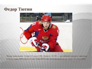Федор Тютин Фёдор Анатольевич Тютин (19 июля 1983, Ижевск, СССР) — российский
