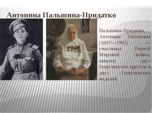 Антонина Пальшина-Придатко Пальшина-Придатко, Антонина Тихоновна (1897—1992)