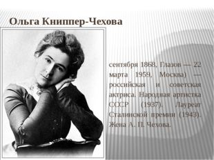 Ольга Книппер-Чехова О́льга Леона́рдовна Кни́ппер-Че́хова (9 (21) сентября 18