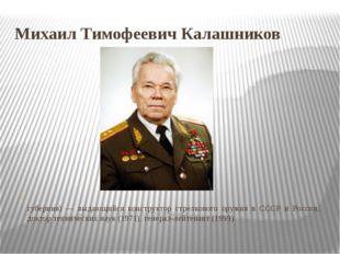 Михаил Тимофеевич Калашников Михаи́л Тимофе́евич Кала́шников (род. 10 ноября