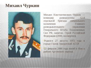Михаил Чуркин Михаил Константинович Чуркин — командир разведгруппы 12-й отдел