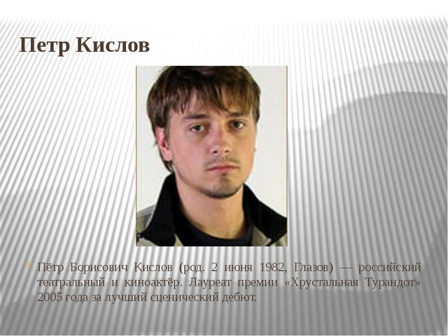 Петр Кислов Пётр Борисович Кислов (род. 2 июня 1982, Глазов) — российский теа...