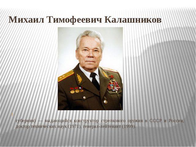 Михаил Тимофеевич Калашников Михаи́л Тимофе́евич Кала́шников (род. 10 ноября...