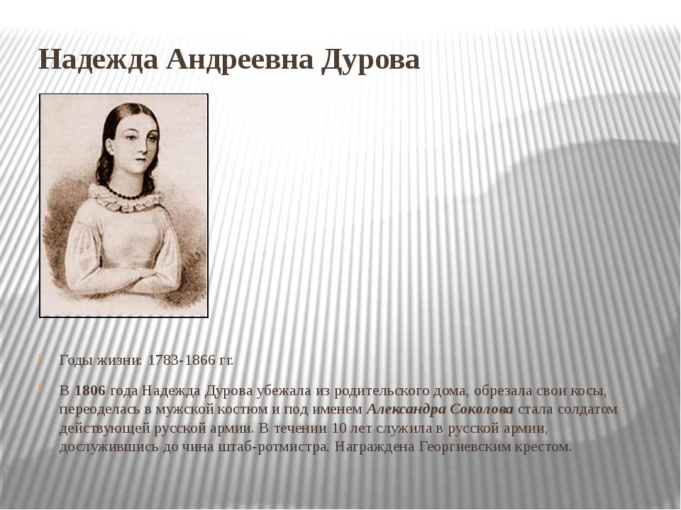 Надежда Андреевна Дурова Годы жизни: 1783-1866 гг. В 1806 года Надежда Дурова...