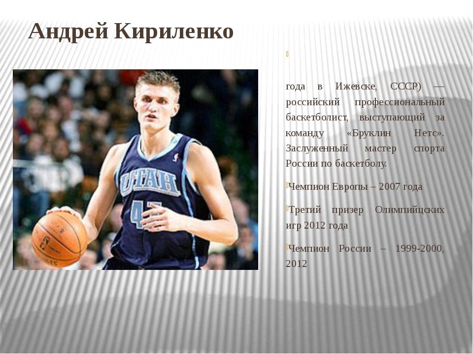Андрей Кириленко Андре́й Генна́дьевич Кириле́нко (род. 18 февраля 1981 года в...