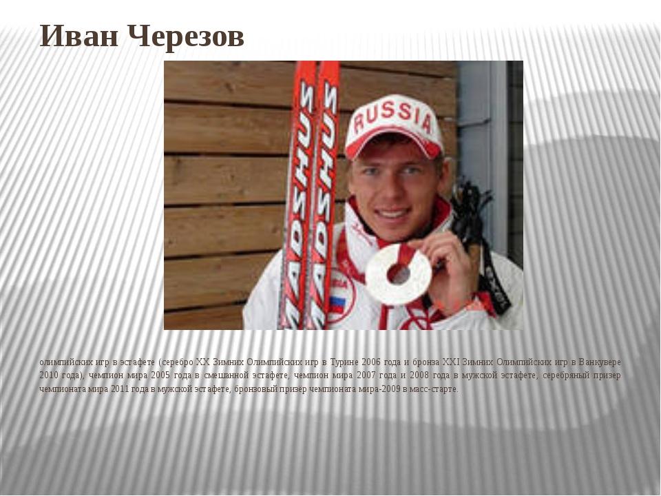 Иван Черезов Ива́н Ю́рьевич Че́резов (18 ноября 1980, Ижевск) — российский би...