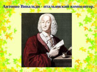Антонио Вивальди - итальянский композитор. FokinaLida.75@mail.ru