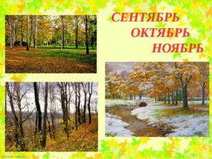СЕНТЯБРЬ ОКТЯБРЬ НОЯБРЬ FokinaLida.75@mail.ru