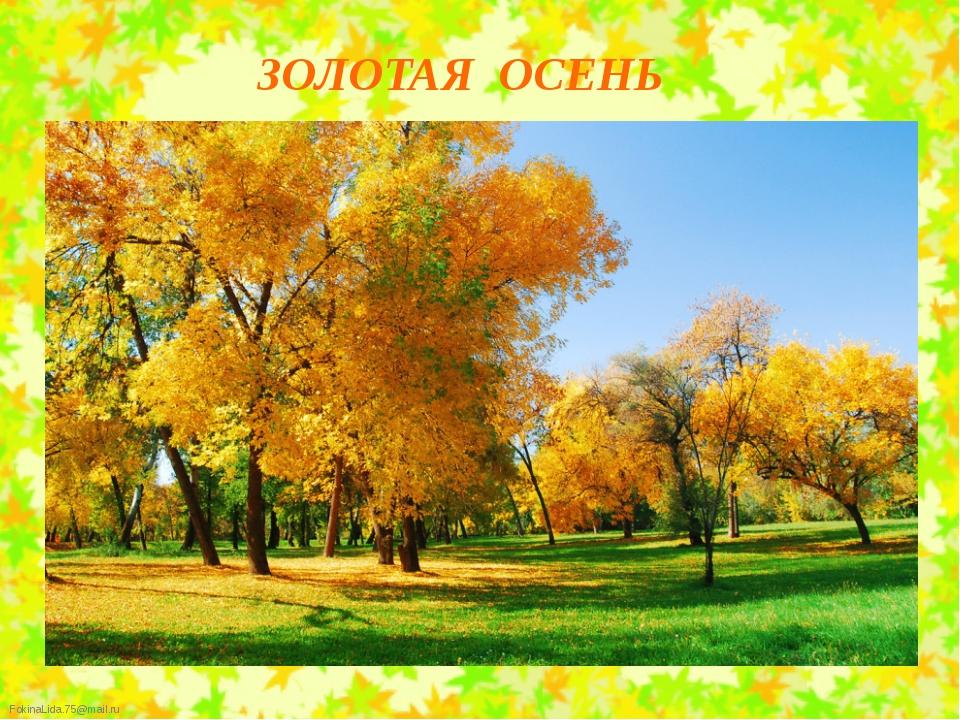 ЗОЛОТАЯ ОСЕНЬ FokinaLida.75@mail.ru
