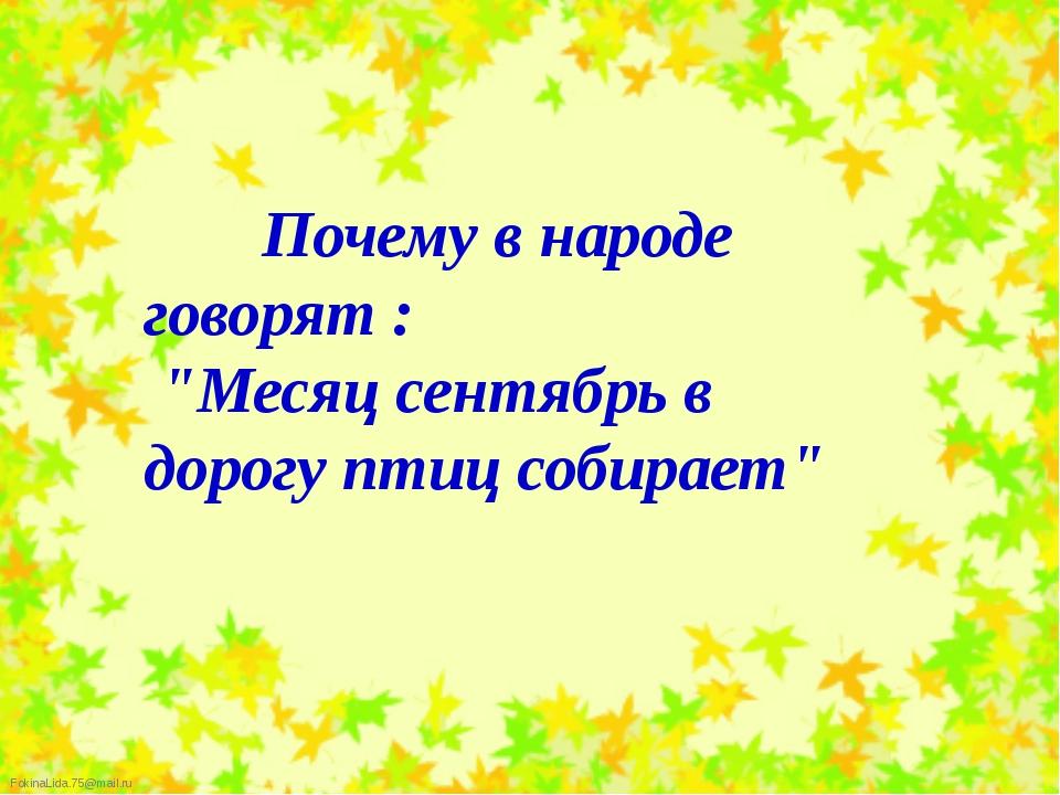 """Почему в народе говорят : """"Месяц сентябрь в дорогу птиц собирает"""" FokinaLida..."""