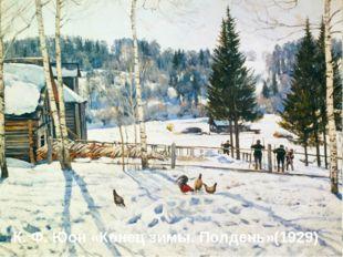 Творческая работа К. Ф. Юон «Конец зимы. Полдень»(1929)