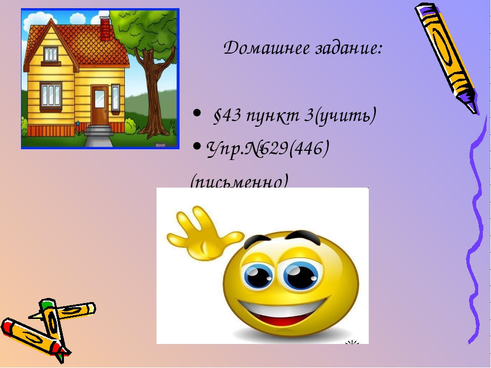 Домашнее задание: §43 пункт 3(учить) Упр.№629(446) (письменно)