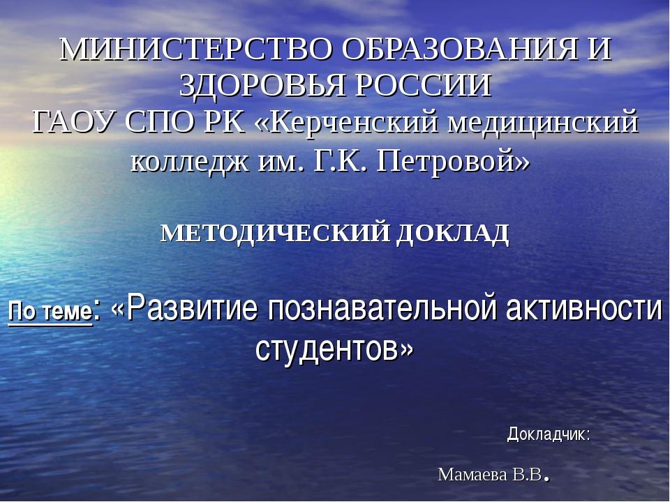 МИНИСТЕРСТВО ОБРАЗОВАНИЯ И ЗДОРОВЬЯ РОССИИ ГАОУ СПО РК «Керченский медицински...