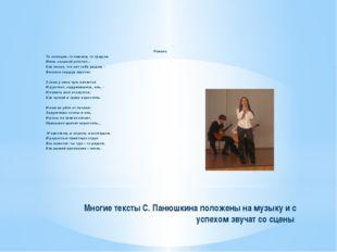 Многие тексты С. Панюшкина положены на музыку и с успехом звучат со сцены Ром