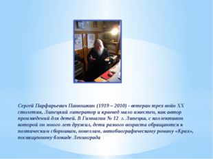 Сергей Парфирьевич Панюшкин (1919 – 2010) - ветеран трех войн XX столетия, Ли