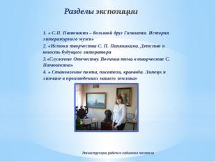 Разделы экспозиции 1. « С.П. Панюшкин – большой друг Гимназии. История литера