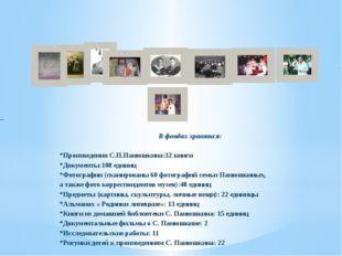 В фондах хранятся:  *Произведения С.П.Панюшкина:32 книги *Документы:108 еди