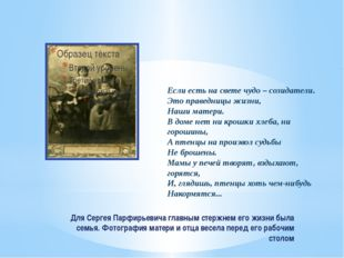 Для Сергея Парфирьевича главным стержнем его жизни была семья. Фотография мат