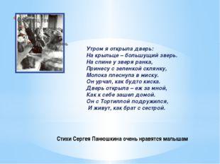 Стихи Сергея Панюшкина очень нравятся малышам Утром я открыла дверь: На крыль