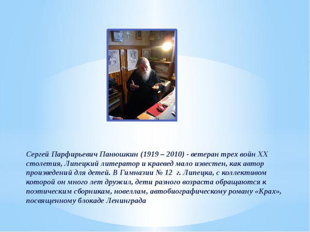 Сергей Парфирьевич Панюшкин (1919 – 2010) - ветеран трех войн XX столетия, Ли...