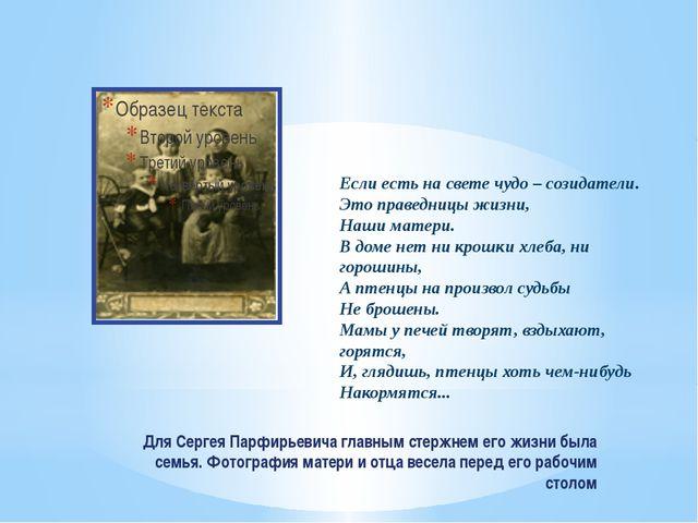 Для Сергея Парфирьевича главным стержнем его жизни была семья. Фотография мат...