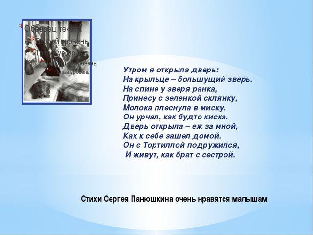 Стихи Сергея Панюшкина очень нравятся малышам Утром я открыла дверь: На крыль...