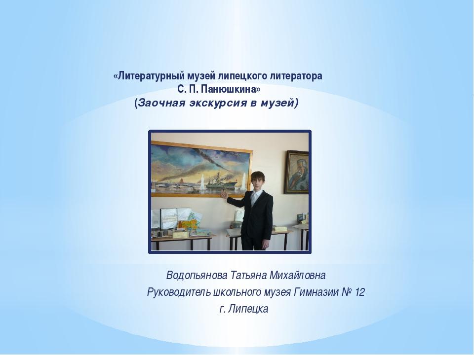 «Литературный музей липецкого литератора С. П. Панюшкина» (Заочная экскурсия...