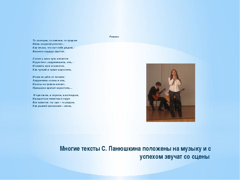 Многие тексты С. Панюшкина положены на музыку и с успехом звучат со сцены Ром...