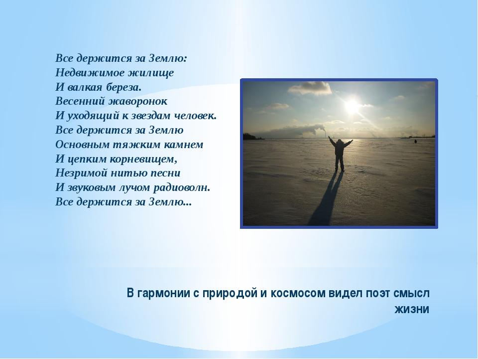 В гармонии с природой и космосом видел поэт смысл жизни Все держится за Землю...