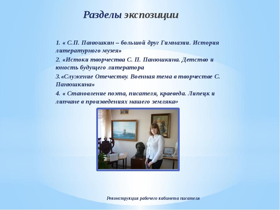 Разделы экспозиции 1. « С.П. Панюшкин – большой друг Гимназии. История литера...